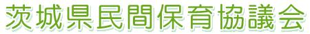 茨城県民間保育協議会
