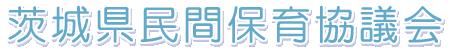 茨城県民間保育協議会 青年部